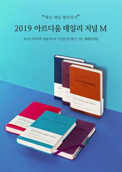 2019_Ardium_Daily_Journal_M_01