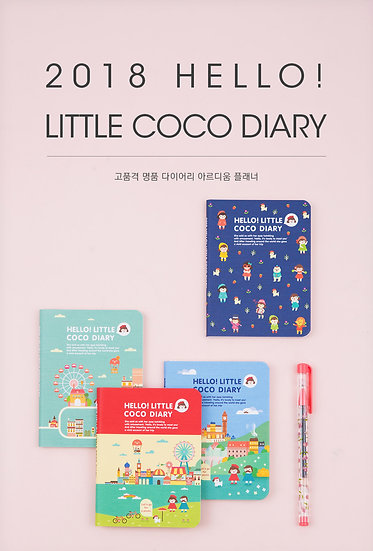 2018 Hello Little COCO Diary