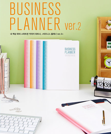 Business Planner ver.2