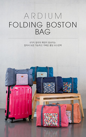 Folding Boston Bag