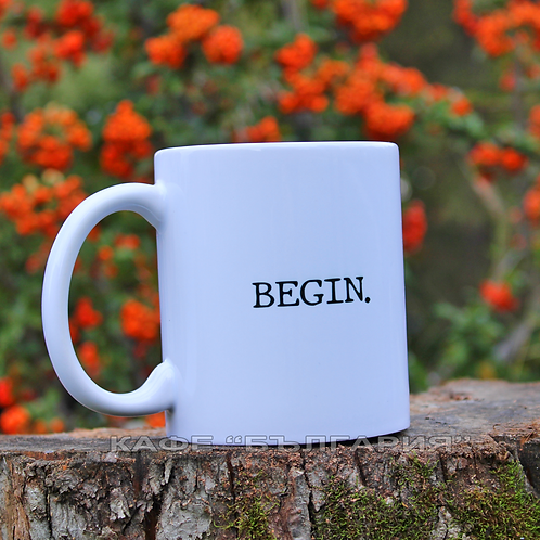 Чаша за кафе с надпис BEGIN.