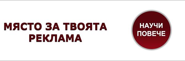 МЯСТО РЕКЛАМА3.png