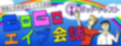 gogoeibu_top_web.png