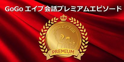 premium_top-2.png