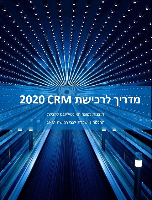 מדריך לרכישת CRM 2020a.jpg