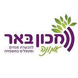 לוגו מכון באר_שוליים.jpg