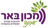 לוגו מכון באר.jpg