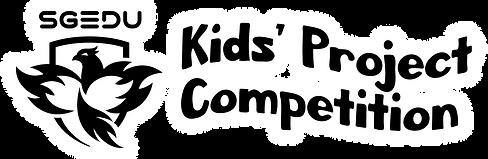SGEDU Kids' Project Competition logo v2