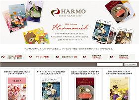 Screenshot_2018-10-15 ギフト専門店 HARMO・ハーモ -