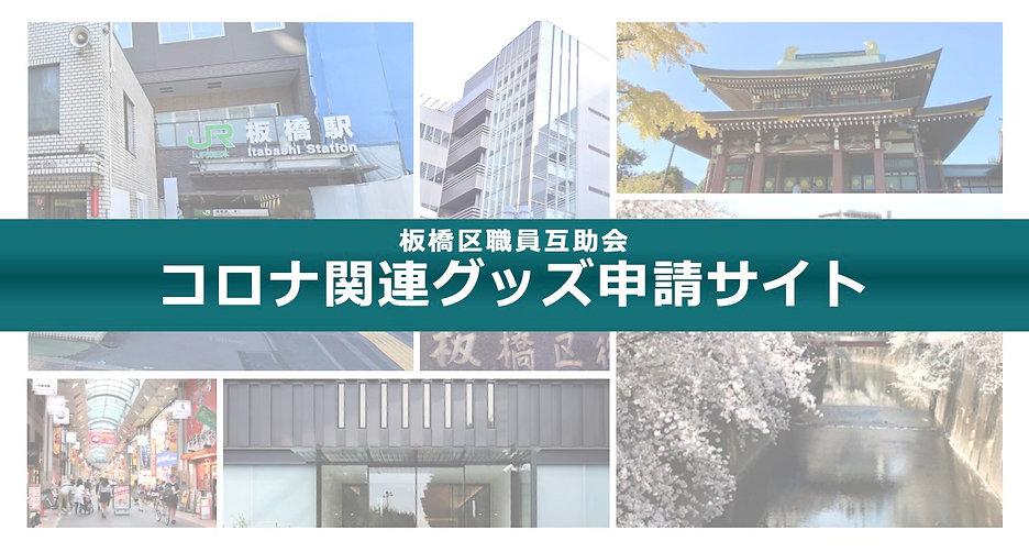 板橋区トップページ.jpg
