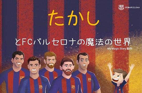 FCバルセロナの魔法の世界 ギフトコード(ハードカバー)