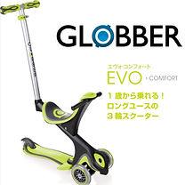 globber_Green.jpg