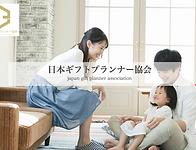 日本ギフトプランナー協会.png