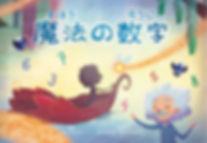 魔法の数字.jpg