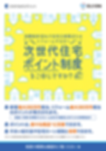jisedai_download_brochure.png