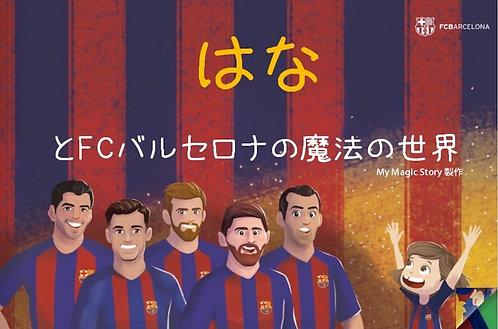 FCバルセロナの魔法の世界 ギフトコード(スタンダードカバー)