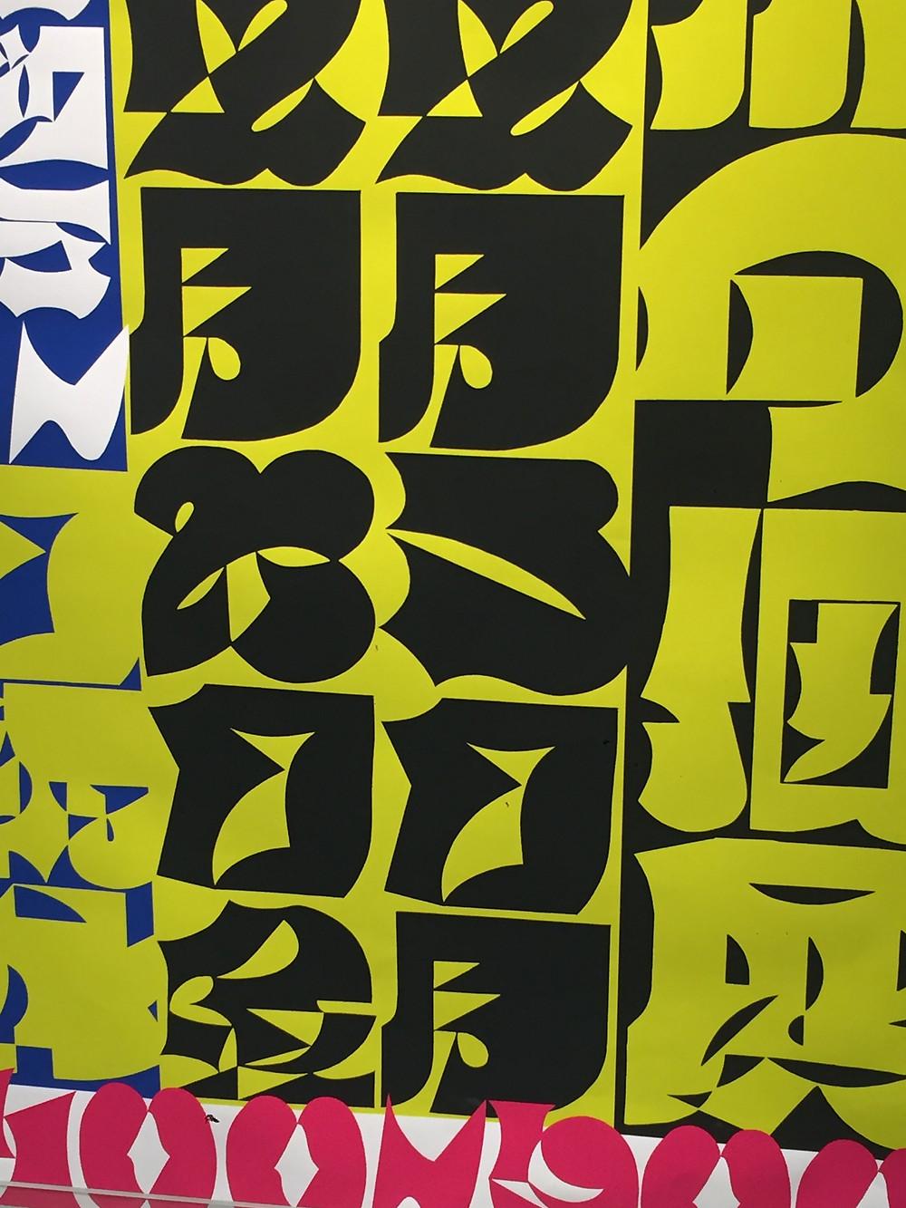 Neon and black kanji typography poster