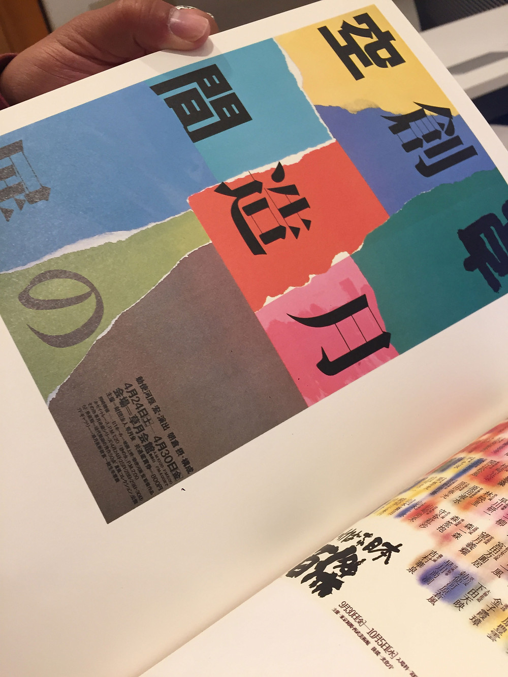 Page from Type Director's club book - colour squares with black kanji in each