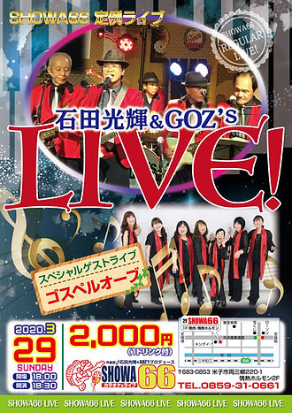200324_定例ライブ_ポスター.jpg