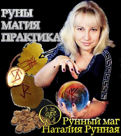 Наталия Рунная#рунныймаг