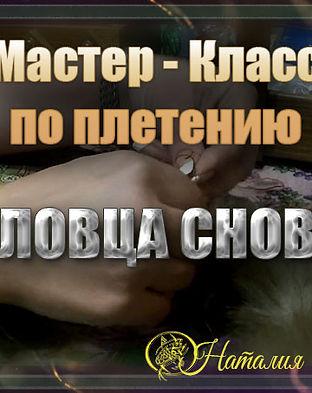 МК-Ловцы Снов.jpg