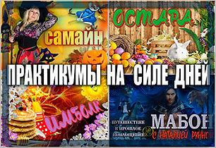 практикумы-с-Наталией-Рунной.jpg