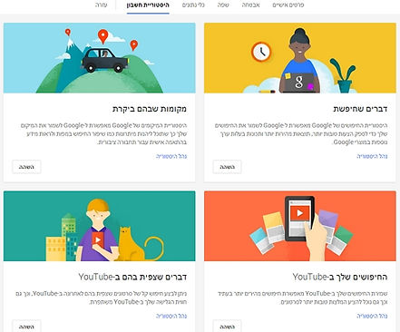 מעקב גוגל