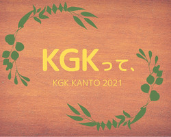 2021年度テーマ「KGKって、」