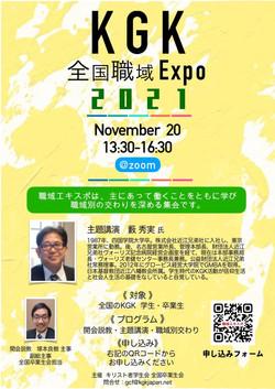 全国職域Expo2021