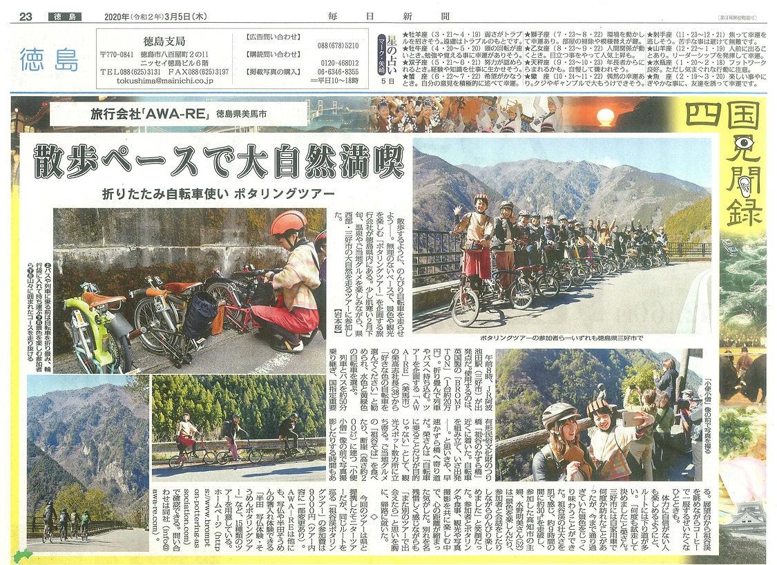 news_20200305.jpg