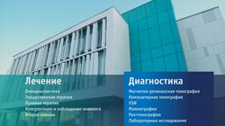 Medscan_master_russian (Resolve).00_00_26_20.Still003