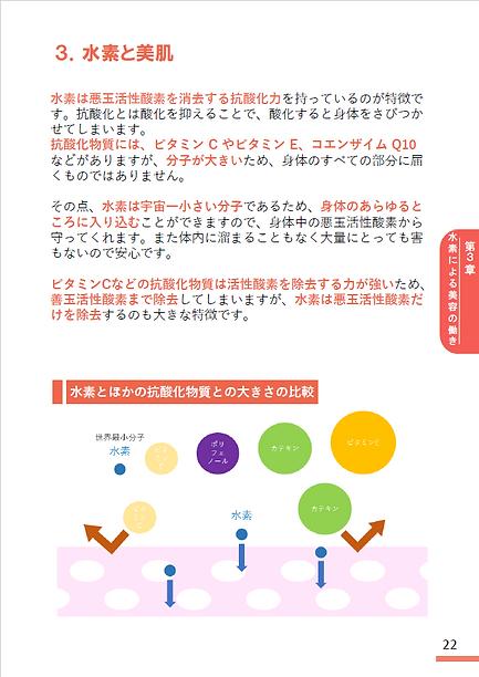 体内クリーニング総集編サンプル.png