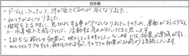 アンケート4.png