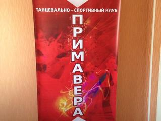 Ролл-ап стенды производства Реклама – РНД