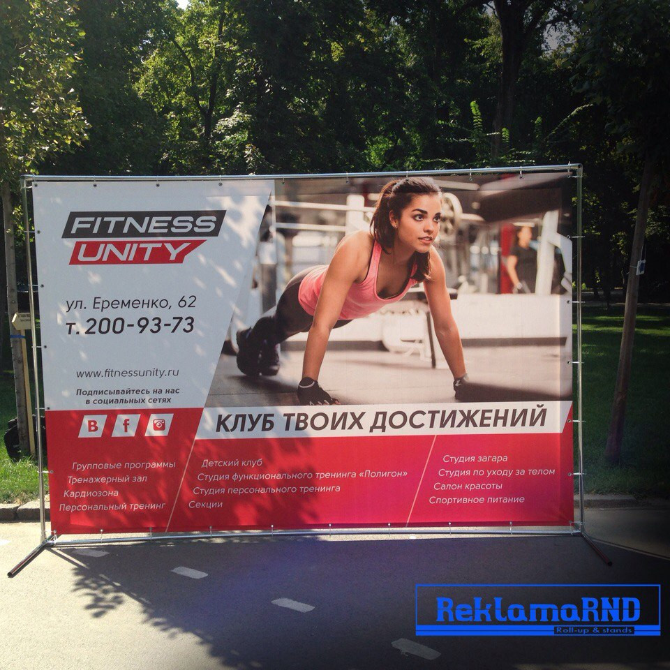 Пресс-волл Аренда Реклама - РНД