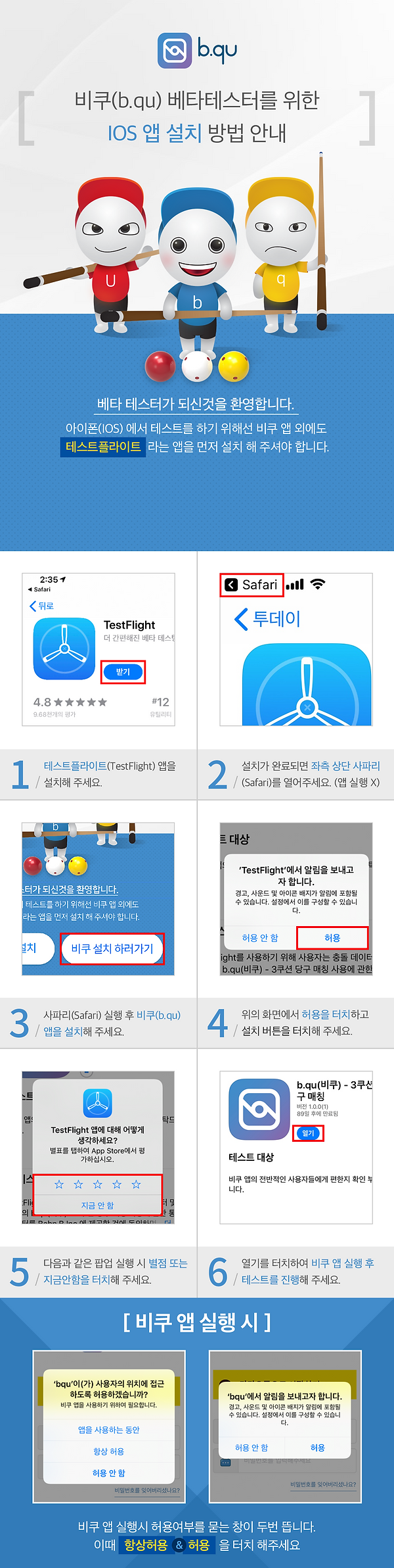 iosguide.png