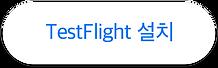 testflight-setup-btn.png