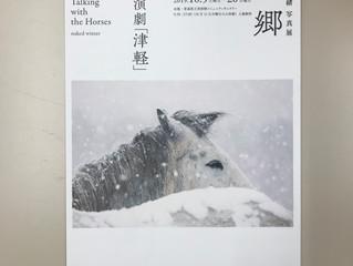 串田明緒写真展 「故郷」
