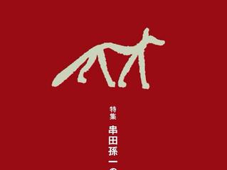 coyote NO.63 「串田孫一のABC」