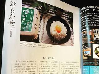 JAL 機内誌「SKYWORD」2018年8月号 エッセイ掲載