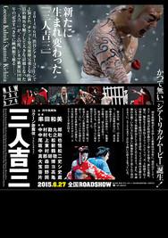 コクーン歌舞伎第十四弾『三人吉三』