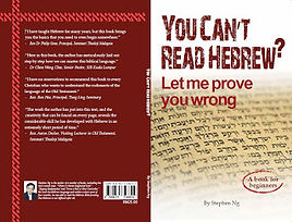 You Can't Read Hebrew - Let me prove you