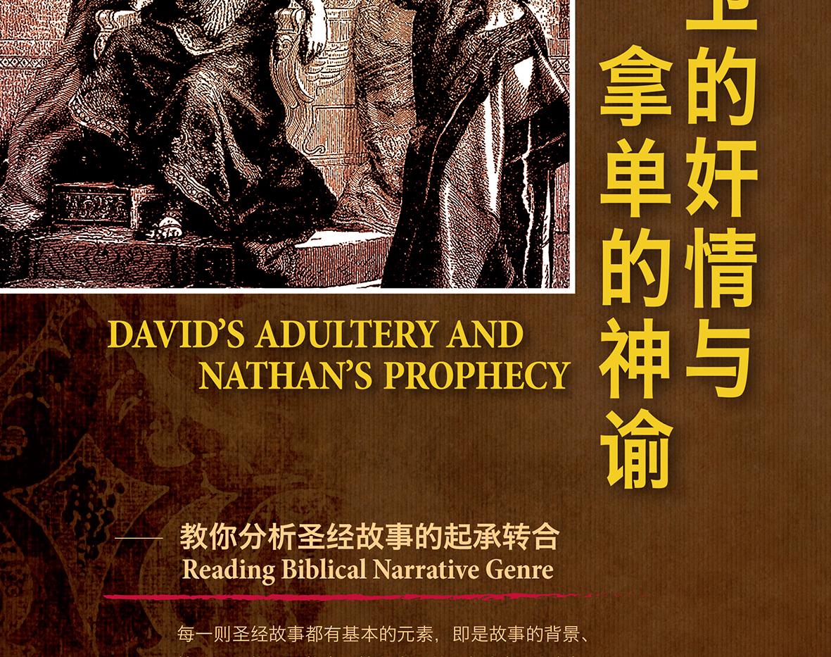 Reading Biblical Narrative Genre (front cover)