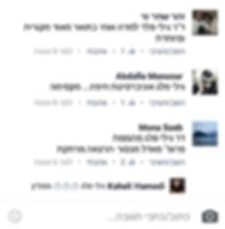מכבי פייסבוק 2.jpg