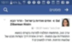 מכבי פייסבוק 1.jpg