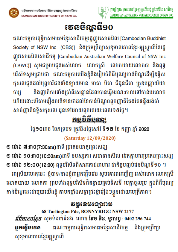 Ven 10 Notice and Invitation_001.png