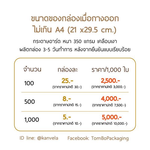 ราคา1-03.jpg