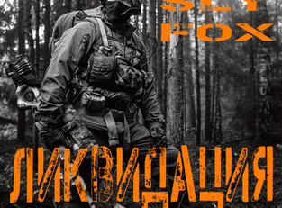 """II военно-тактические маневры """"Ликвидация"""""""