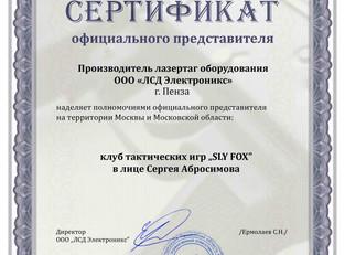 КТИ «SLY FOX» стал официальным представителем компании ООО «ЛСД Електроникс» по Москве и Московской