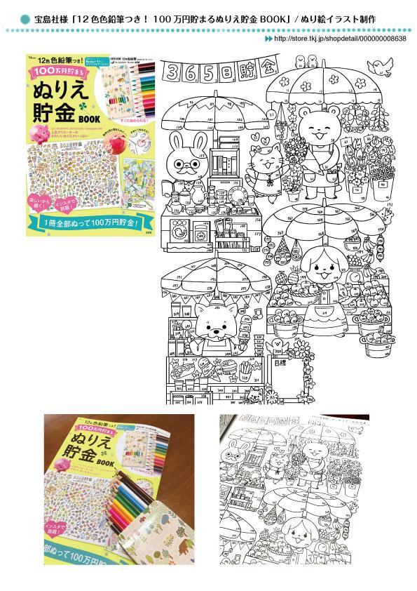 宝島社様「12色色鉛筆つき! 100万円貯まるぬりえ貯金BOOK」